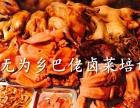 【乡巴佬卤菜】安徽卤菜加盟 乡巴佬舒适技术加盟