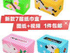 diy手工串珠纸巾盒材料包 包邮 实色珠