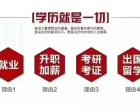 吉林省成人高考 国家开放大学(原电大)专科 本科