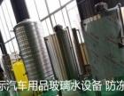 玻璃水技术设备防冻液技术设备车用尿素技术设备