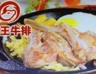 优王牛排自助西餐加盟费用/项目优势