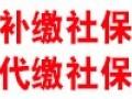 代理北三县企业和个人缴北京各区县社保,公积金,个税,补充医疗