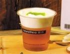 皇茶奶茶好不好广州皇茶奶茶加盟快速赚钱