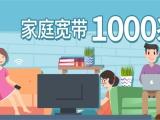 天津优质家庭宽带办理