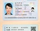 代办港澳台续签,全球各个国家签证