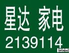 桂林星达家电桂林空调维修桂林空调加氟桂林空调维修不制热不启动