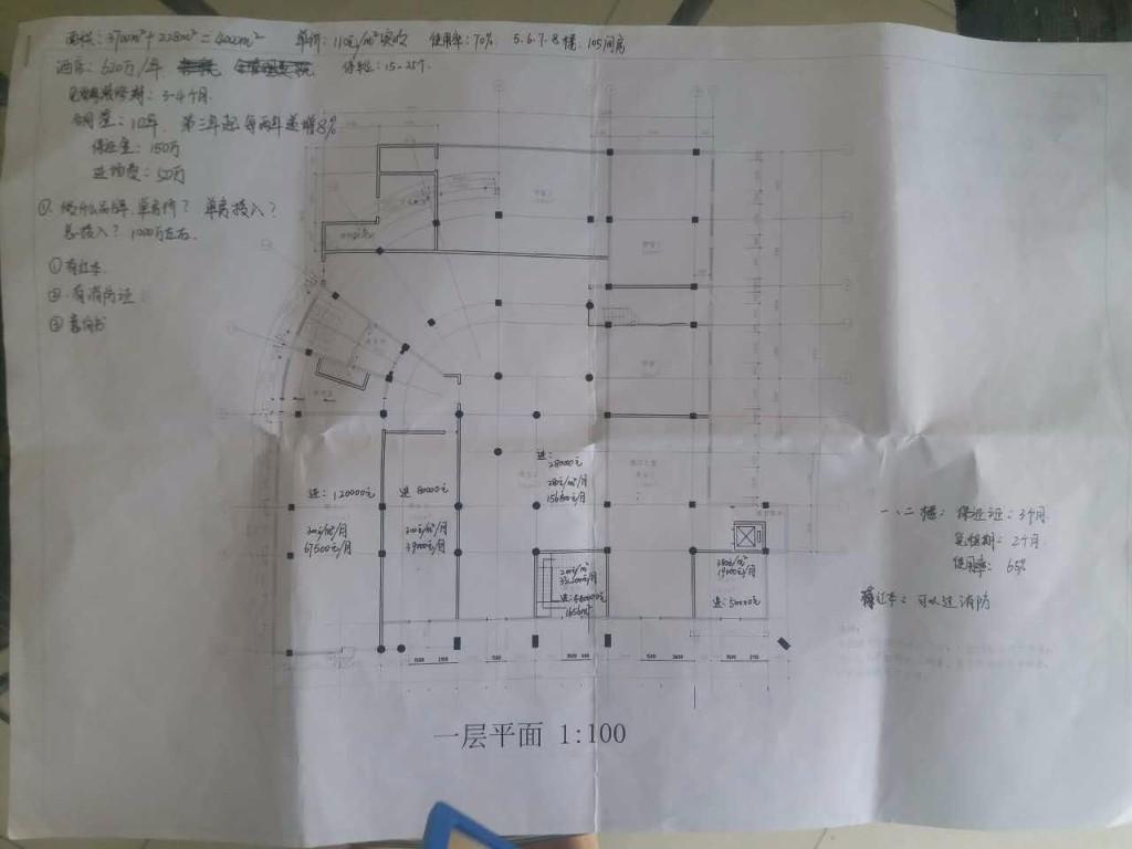 (蛇口酒店出租105間房)4000平方 毛胚
