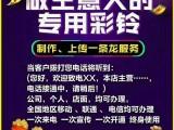 吉林省企业彩铃,全国企业彩铃制作上传,100元包录制