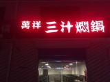 张店西七路昌国路南段饭店转让