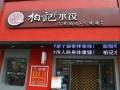 开个柏记水饺要多少钱 长春柏记水饺官网电话