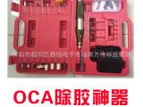 厂家直销电钻电磨 OCA除胶神器 除胶机