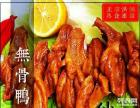 《洪濑仙卤之乡》最简单的卤味熟食连锁,赚钱好轻松