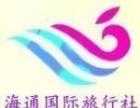 徐州市海通国际旅行社有限公司