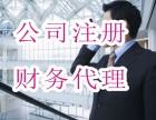 株洲市区代办营业执照,公司注册,做账报税服务