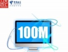 汕头电信光纤100M新装 百兆包年 独享送ITV