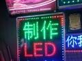 专业制作LED显示屏 发光字 电子灯箱