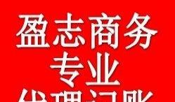珠海金湾斗门专业代理记账