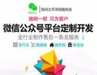郑州太平洋网络科技/专业网站建设公司/APP开发/