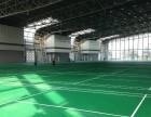 天津羽毛球场地板专业施工安装画线45元/平
