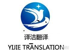 聊城翻译公司 聊城英语韩语日语翻译 聊城译洁翻译公司