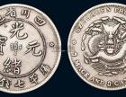 安徽省造光绪元宝能卖多少钱?