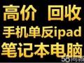 南阳市全系列手机笔记本电脑单反数码上门 回收本地不套路回收