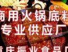 重庆火锅加盟 火锅底料批发 零加盟费 重庆辣火老灶