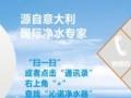 深圳沁诺净水器知名品牌加盟 投资金额 1-5万元
