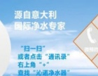 沁诺净水器国际品牌加盟 投资金额 1-5万元