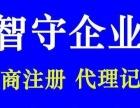 上海工商年检 资质 公司变更 公司注销验资开户