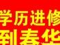 宁波成人高考 学历教育 专科、本科学历