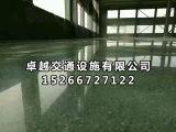 诚挚推荐好用的地面固化涂料-地面固化处理方法