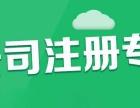 南京浦口公司注册 江北新区公司注册代办 注册公司需要什么材料