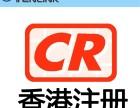 专业注册香港公司, 包开银行账户