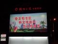 信阳广告位招租-信阳永联传媒