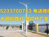 内蒙太阳能路灯农村用价格,兴安路灯杆厂家直销