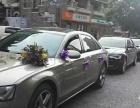 私家车奥迪A6L,租车,商务包车,婚车