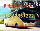 乘坐~昆山到晋中的直达汽车 客车13862857222 晋中