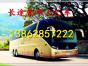 直达 昆山到清远的汽车/13862857222直达客车票多少