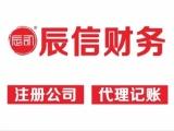 注册公司-代理记账-公司地址托管-东莞深圳-本地10年老品牌