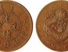 古钱币专业鉴定快速交易买卖出手