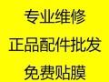 襄阳小米手机维修中心 专业维修小米 红米 mix系列手机