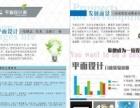 学平面设计 选东莞黄江力成培训 高端平面设计