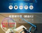 爱大爱手机眼镜微商怎么做?代理有什么条件?