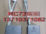 RC51A碳刷,RC53碳刷,RC73碳刷,RE75碳刷