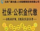 北京顺义个人社保代交 孩子上学社保材料