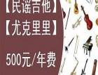 沈阳吉他培训500元/年
