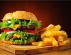 好奇汉堡 放心品牌 全国几百家实体店