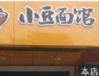 【小豆面馆】加盟/加盟费用/项目详情