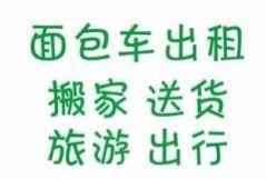 湘潭面包车出租同城速递货运 接送机场高铁 长短途小型搬家